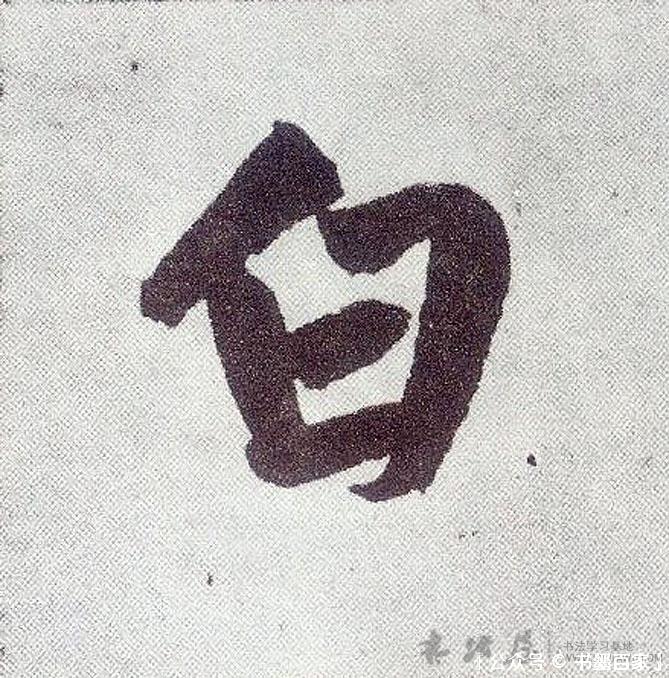 ./白/白_赵孟頫_楷书_墨迹_仇锷墓志铭_32.jpg