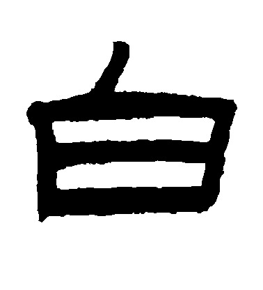 ./白/白_陈豫钟_隶书_墨迹_作品不详_50.jpg