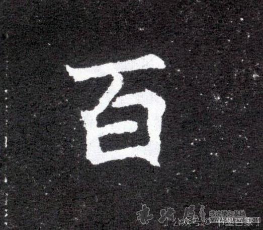 ./百/百_不详_其他_碑刻_元怀墓志_4.jpg
