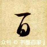 ./百/百_智永_其他_墨迹_真草千字文_1.jpg