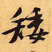 ./矮/矮_黄庭坚_行书_墨迹_教审帖_4.jpg