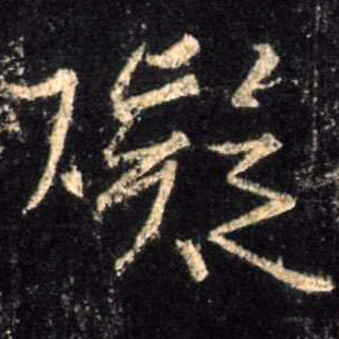 ./碍/碍_不详_行书_墨迹_集王羲之圣教序_3.jpg