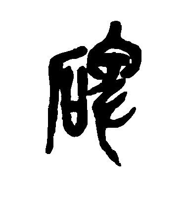 ./碑/碑_吴昌硕_篆书_墨迹_作品不详_11.jpg