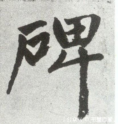 ./碑/碑_赵孟頫_楷书_墨迹_仇锷墓志铭_14.jpg