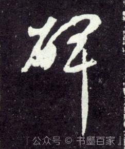 ./碑/碑_赵孟頫_行书_墨迹_天冠山诗帖_6.jpg