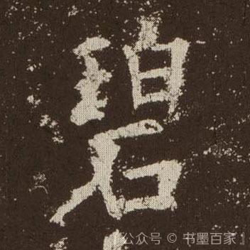 ./碧/碧_欧阳询_楷书_墨迹_九成宫醴泉铭_4.jpg