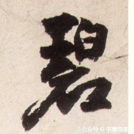 ./碧/碧_王铎_行书_墨迹_行书李贺诗帖_12.jpg