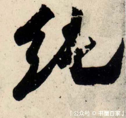 ./纯/纯_吴琚_行书_墨迹_杂诗帖_4.jpg