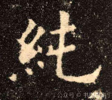 ./纯/纯_欧阳询_楷书_墨迹_九成宫醴泉铭_1.jpg
