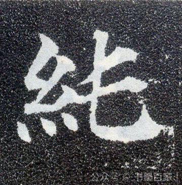 ./纯/纯_颜真卿_楷书_墨迹_多宝塔碑_5.jpg