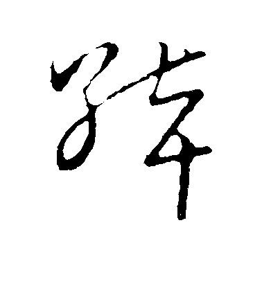 ./绰/绰_不详_草书_墨迹_草书韵会_9.jpg