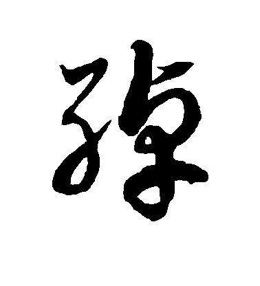 ./绰/绰_徐伯清_草书_墨迹_作品不详_12.jpg