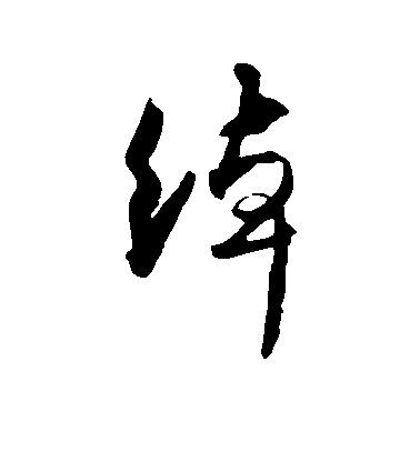 ./绰/绰_杜牧_草书_墨迹_作品不详_8.jpg