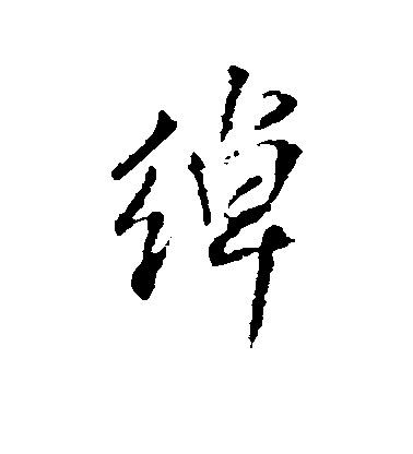 ./绰/绰_王铎_行书_墨迹_作品不详_4.jpg