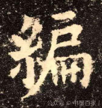 ./编/编_欧阳询_楷书_墨迹_九成宫醴泉铭_2.jpg