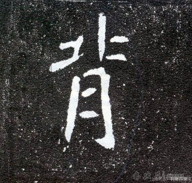 ./背/背_不详_其他_碑刻_元怀墓志_1.jpg