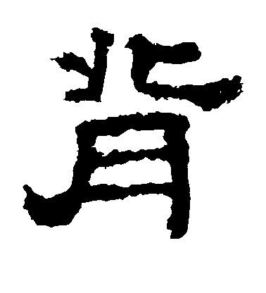 ./背/背_不详_隶书_墨迹_衡方碑_15.jpg