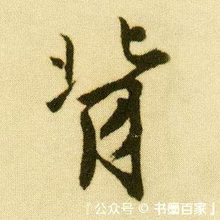 ./背/背_唐寅_行书_墨迹_落花诗册_20.jpg