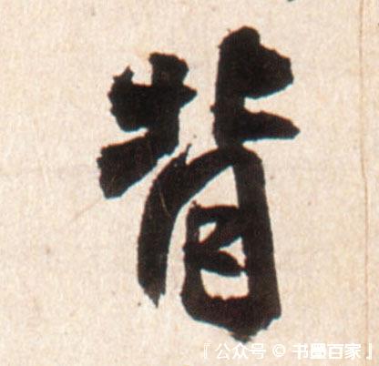 ./背/背_王铎_行书_墨迹_行书李贺诗帖_13.jpg