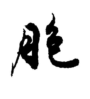 ./胞/胞_敬世江_行书_墨迹_作品不详_1.jpg