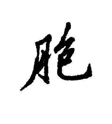 ./胞/胞_清人_行书_墨迹_作品不详_4.jpg