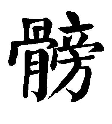 ./膀/膀_欧阳询_行书_墨迹_作品不详_5.jpg