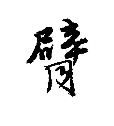 ./臂/臂_唐寅_行书_墨迹_作品不详_5.jpg