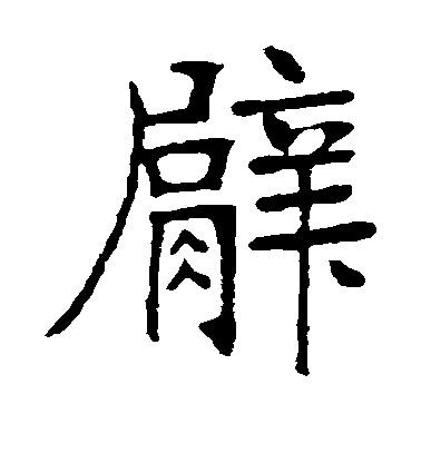 ./臂/臂_宋克_行书_墨迹_作品不详_6.jpg