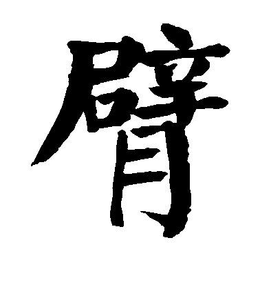 ./臂/臂_敬世江_行书_墨迹_作品不详_4.jpg