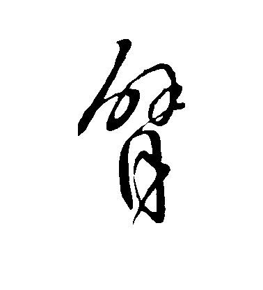 ./臂/臂_虞世南_行书_墨迹_作品不详_10.jpg
