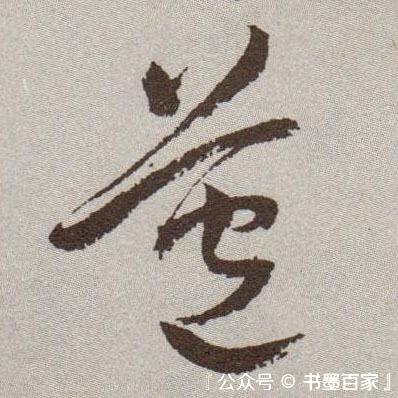 ./苞/苞_祝允明_草书_墨迹_行草牡丹赋_5.jpg
