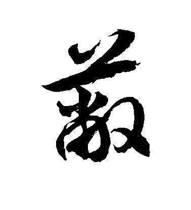 ./蔽/蔽_徐伯清_草书_墨迹_作品不详_10.jpg