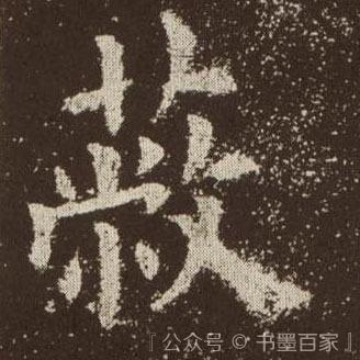 ./蔽/蔽_欧阳询_楷书_墨迹_九成宫醴泉铭_3.jpg