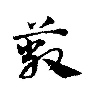 ./蔽/蔽_邓文原_草书_墨迹_作品不详_7.jpg