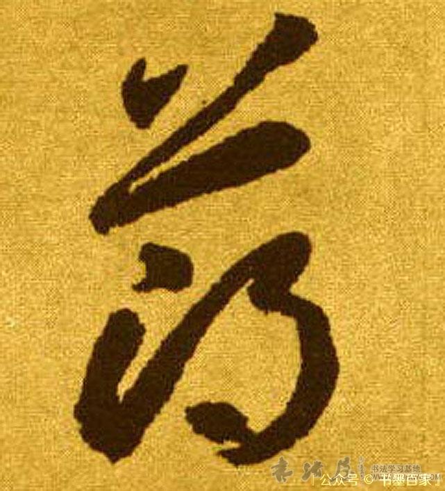 ./薄/薄_不详_草书_墨迹_嵇康与山巨源绝交书_12.jpg