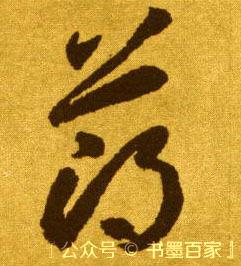 ./薄/薄_李怀琳_草书_墨迹_嵇康与山巨源绝交书_4.jpg