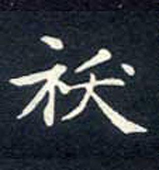 ./袄/袄_不详_楷书_碑刻_灵飞经_2.jpg