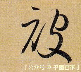 ./被/被_孙过庭_草书_墨迹_书谱_3.jpg