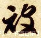 ./被/被_智永_其他_墨迹_真草千字文_1.jpg