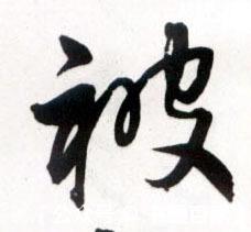 ./被/被_王铎_草书_墨迹_草书诗卷_7.jpg
