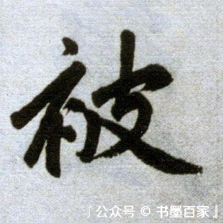 ./被/被_赵孟頫_楷书_墨迹_杭州福神观记_4.jpg