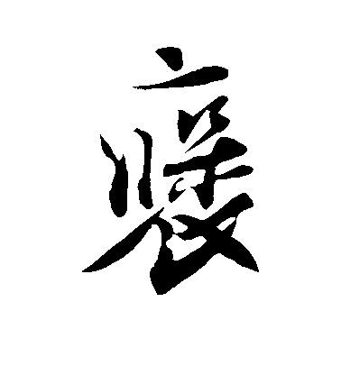 ./褒/褒_刘正夫_行书_墨迹_作品不详_10.jpg
