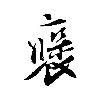 ./褒/褒_刘正夫_行书_墨迹_作品不详_17.jpg