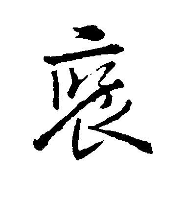 ./褒/褒_王羲之_行书_墨迹_作品不详_5.jpg