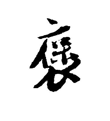 ./褒/褒_蔡襄_行书_墨迹_作品不详_6.jpg