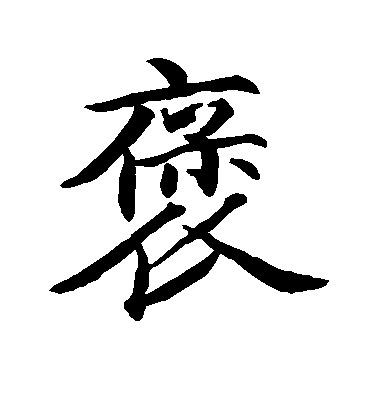 ./褒/褒_贯名海屋_行书_墨迹_作品不详_18.jpg