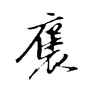 ./褒/褒_陈继儒_行书_墨迹_作品不详_15.jpg