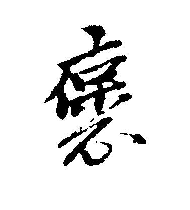 ./褒/褒_黄道周_行书_墨迹_作品不详_16.jpg