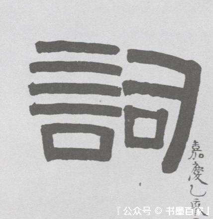 ./词/词_不详_隶书_墨迹_隶书联_16.jpg