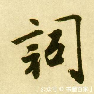 ./词/词_唐寅_行书_墨迹_落花诗册_14.jpg